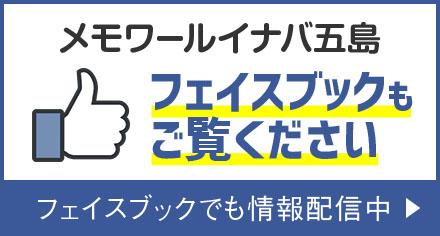 コーヒー&カレー五島 Facebookページ